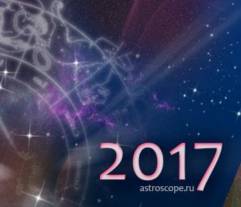 2017 год значимые события