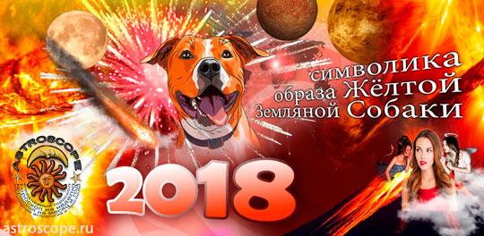 2018 год символ Жёлтой Земляной Собаки