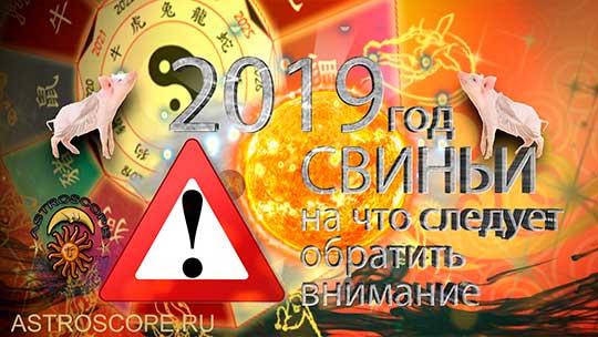 важнейшие астрологические события 2019 года