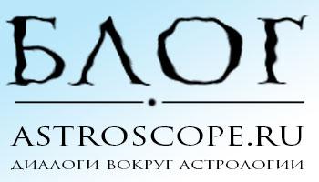 гороскопы и наиболее обсуждаемые новости Астрологии 2019
