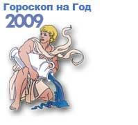 гороскопы на 2009 год желтого Быка для знака зодиака водолей