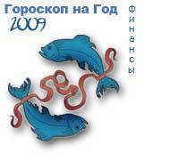 гороскоп финансов на 2009 год для знака рыбы