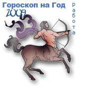 гороскоп работы на 2009 год для знака стрелец