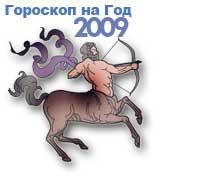 гороскопы на 2009 год желтого Быка для знака зодиака стрелец