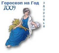 гороскоп здоровья на 2009 год для знака дева