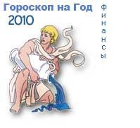 гороскоп финансов на 2010 год для знака водолей
