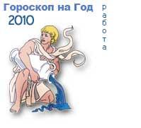гороскоп работы на 2010 год для знака водолей