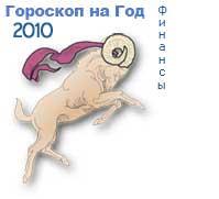 гороскоп финансов на 2010 год для знака овен