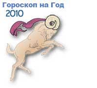 гороскопы на 2010 год белого Тигра для знака зодиака овен
