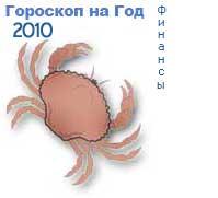 гороскоп финансов на 2010 год для знака рак