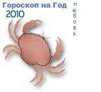 гороскоп любви на 2010 год для знака рак