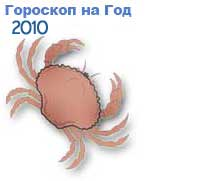 гороскопы на 2010 год белого Тигра для знака зодиака рак