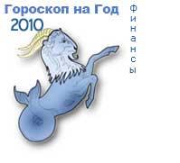 гороскоп финансов на 2010 год для знака козерог