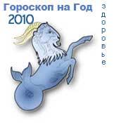гороскоп здоровья на 2010 год для знака козерог