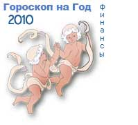гороскоп финансов на 2010 год для знака близнецы
