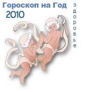 гороскоп здоровья на 2010 год для знака близнецы