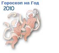 гороскопы на 2010 год белого Тигра для знака зодиака близнецы