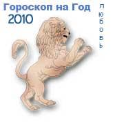 гороскоп любви на 2010 год для знака лев