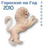 гороскоп здоровья на 2010 год для знака лев