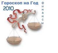 гороскоп финансов на 2010 год для знака весы