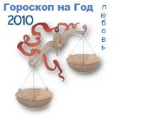 гороскоп любви на 2010 год для знака весы