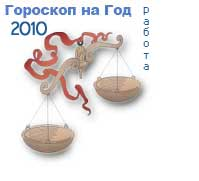 гороскоп работы на 2010 год для знака весы