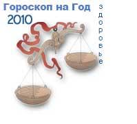 гороскоп здоровья на 2010 год для знака весы