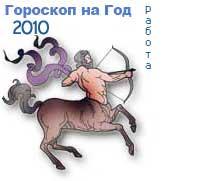 гороскоп работы на 2010 год для знака стрелец
