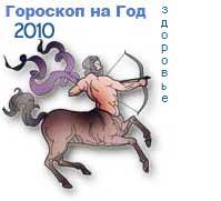 гороскоп здоровья на 2010 год для знака стрелец
