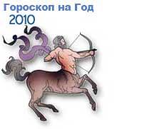 гороскопы на 2010 год белого Тигра для знака зодиака стрелец