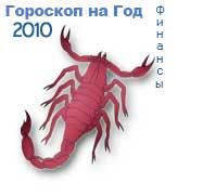 гороскоп финансов на 2010 год для знака скорпион