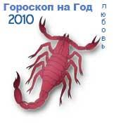 гороскоп любви на 2010 год для знака скорпион