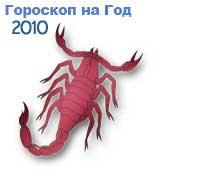 гороскопы на 2010 год белого Тигра для знака зодиака скорпион