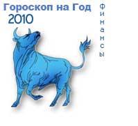 гороскоп финансов на 2010 год для знака телец