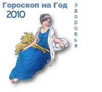 гороскоп здоровья на 2010 год для знака дева