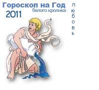 гороскоп любви на 2011 год для знака водолей