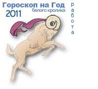 гороскоп работы на 2011 год для знака овен