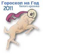 гороскопы на 2011 год белого Кролика для знака зодиака овен
