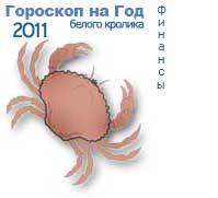 гороскоп финансов на 2011 год для знака рак