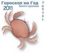 гороскоп любви на 2011 год для знака рак