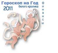 гороскоп финансов на 2011 год для знака близнецы