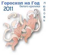 гороскоп любви на 2011 год для знака близнецы