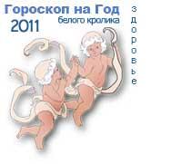 гороскоп здоровья на 2011 год для знака близнецы