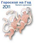 гороскопы на 2011 год белого Кролика для знака зодиака близнецы