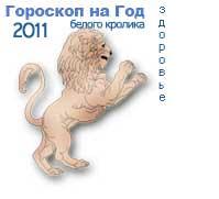 гороскоп здоровья на 2011 год для знака лев