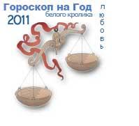 гороскоп любви на 2011 год для знака весы