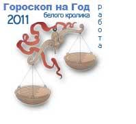 гороскоп работы на 2011 год для знака весы