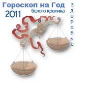 гороскоп здоровья на 2011 год для знака весы