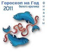 гороскоп финансов на 2011 год для знака рыбы