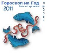 гороскоп любви на 2011 год для знака рыбы